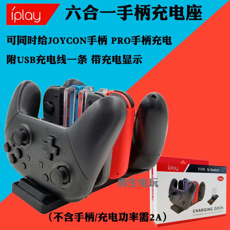 SWITCH gamepad charger NS handle seat charge joy con holder 4 handle charge  accessories