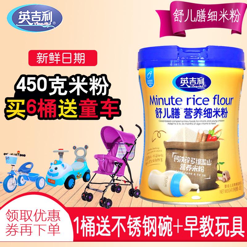 英吉利宝宝舒儿膳米粉细米粉辅食米糊婴儿钙铁锌米粉原味营养450g