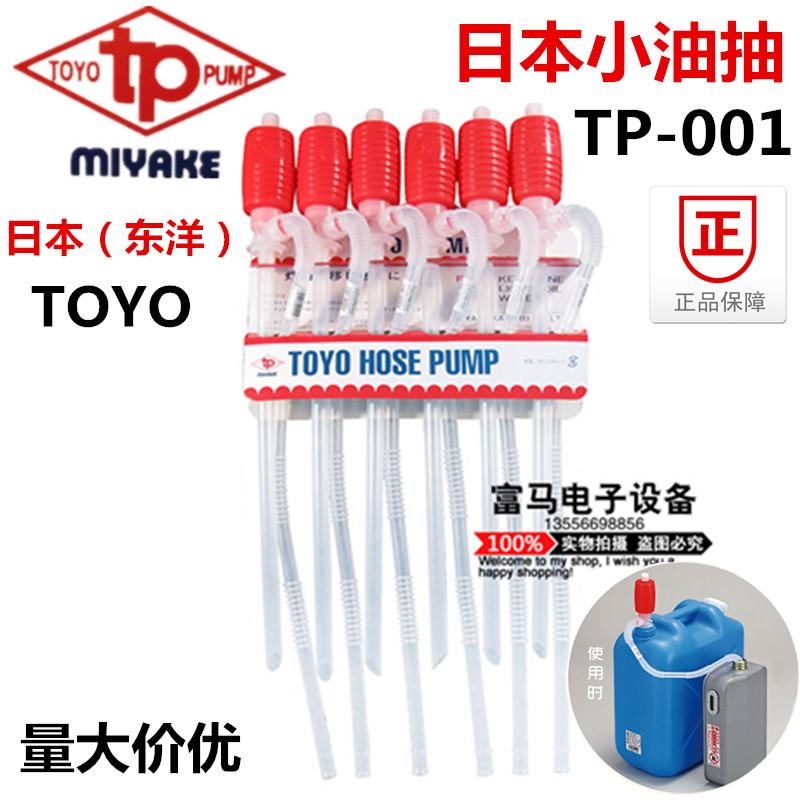 Подлинный иморт из японии мало нефти привлечь TOYO восток иностранных TP-001 вручную пластик s масло привлечь эгоцентризм привлечь трубы