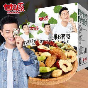 【拍2件】甘源综合豆果套餐500g*2盒
