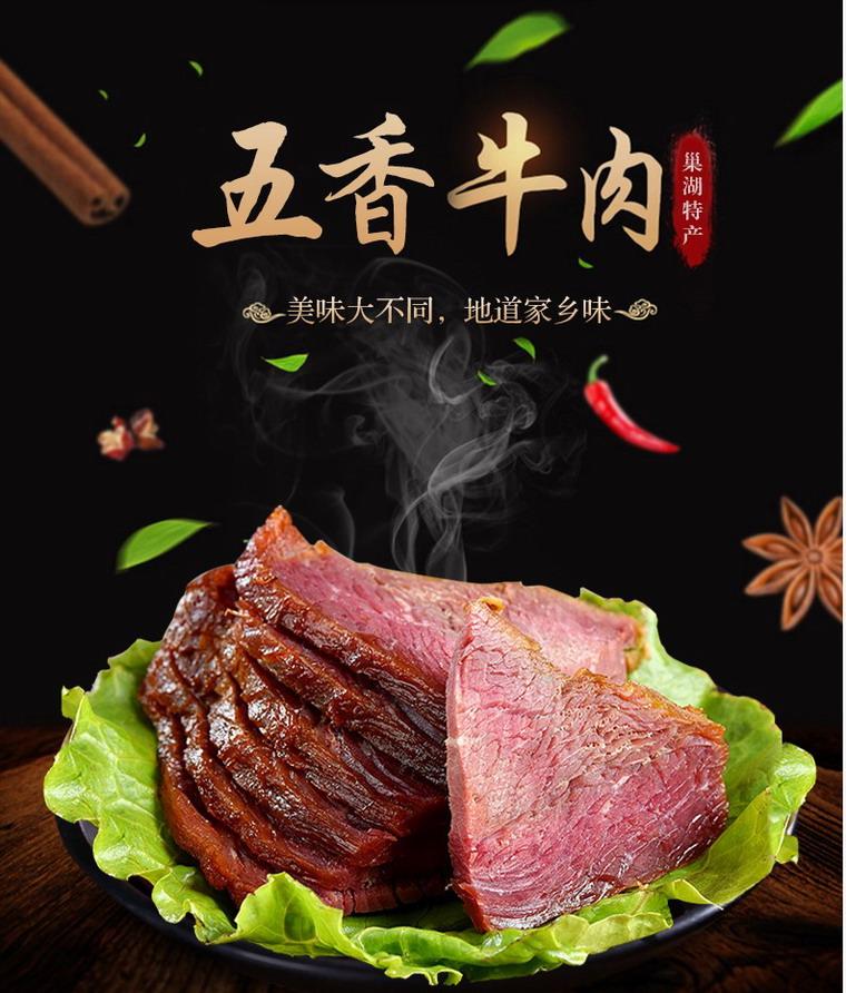 安徽含山特产 含昭牌 卤味五香牛肉 纯黄牛肉 真空 熟食即食160克