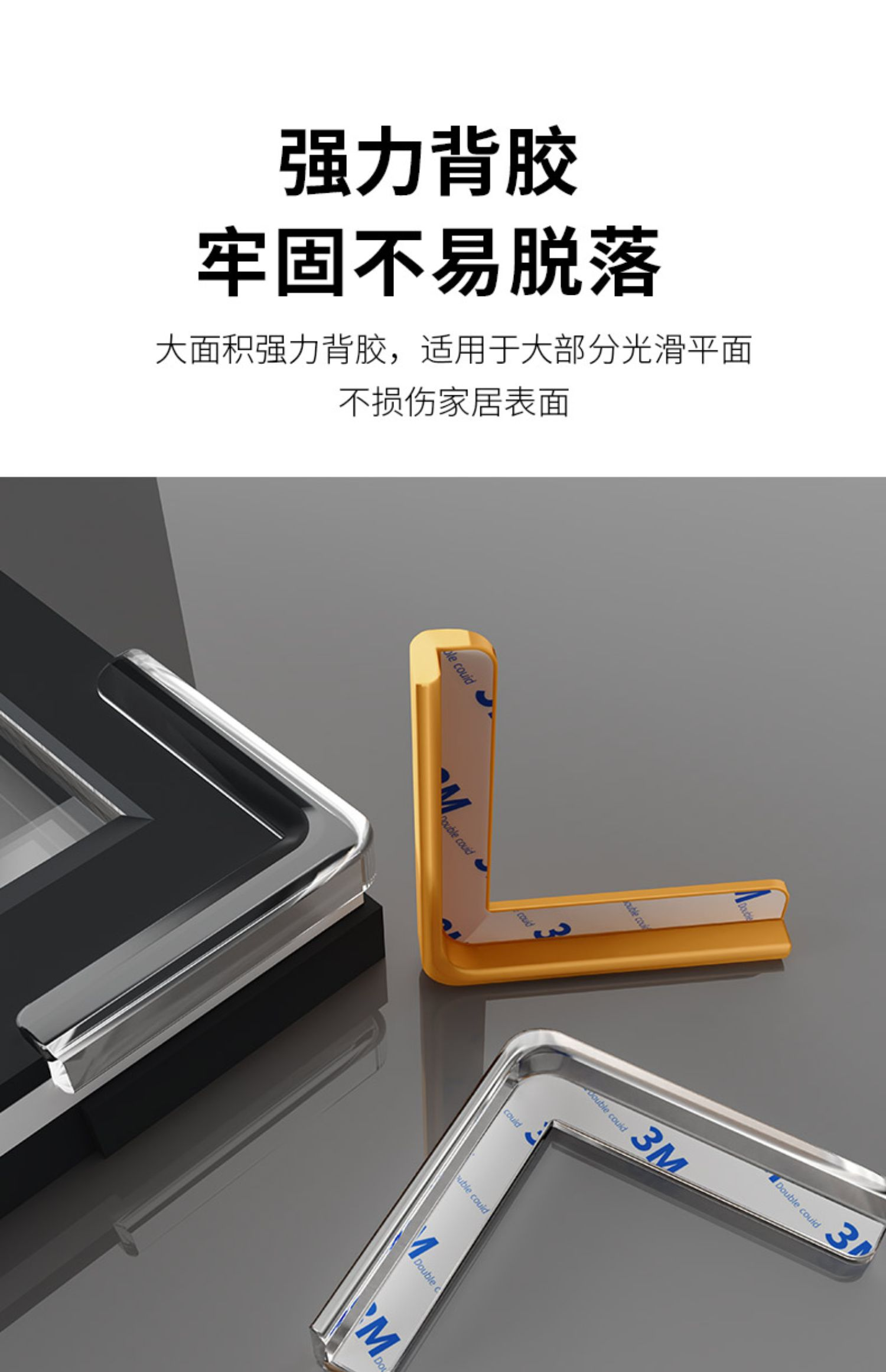 儿童硅胶断桥铝窗户防撞角【8只装】