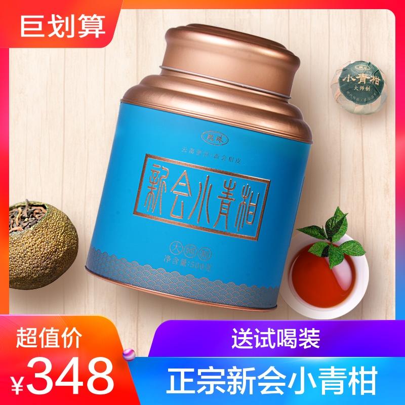 珑珠新会小青柑普洱茶罐装柑普茶礼盒天马小青柑茶叶500g陈皮装
