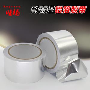 Dẫn điện nhôm lá băng niêm phong không thấm nước nhiệt độ cao băng phạm vi nồi nồi nồi ống giấy lá giấy băng