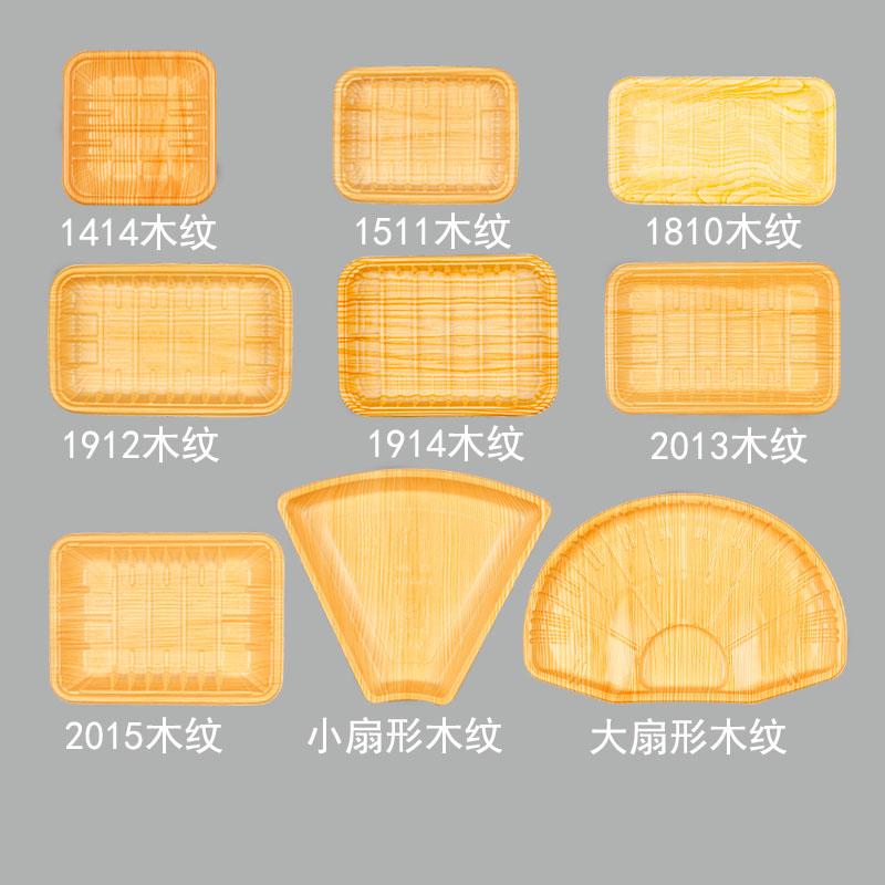 托盘一次性PP塑料黄木纹生鲜超市包装盒2013/1914/1912/2011/2015