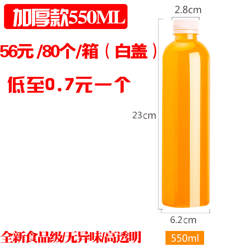 Thickened 550ml Straight Bottle 80 [white Cap]