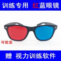 Красный синий глаз зеркало Amblyopia тренировка миопия дальнозоркость косоглазие стереоскопическое программное обеспечение для улучшения красный Зеленый глаз зеркало 3d клип детские