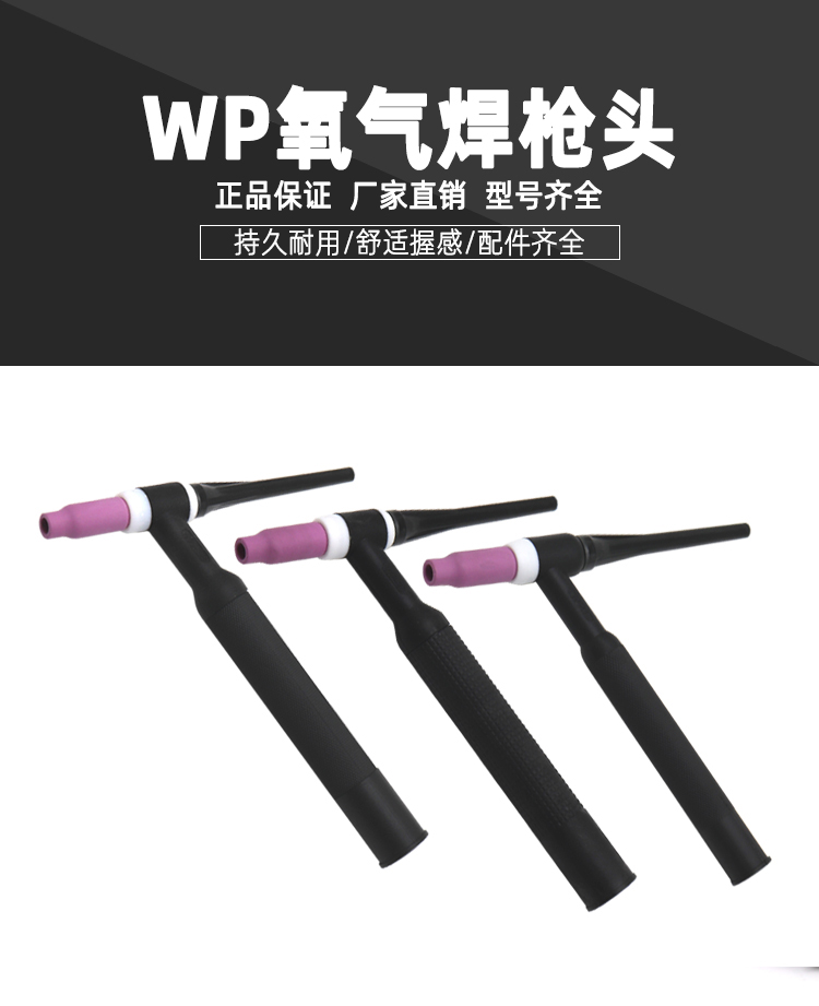 (優品之家)氬弧焊槍配件氬弧焊槍WP-17/WP-18/WP-26槍頭氣冷/水冷氬弧焊槍頭