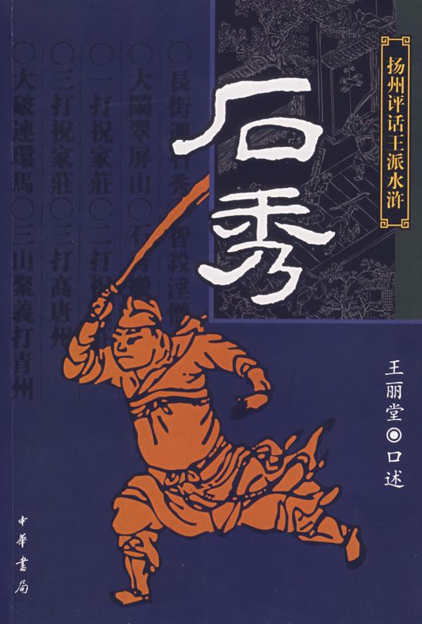 正版包邮/石秀---扬州评话王派水浒 王丽堂  口述