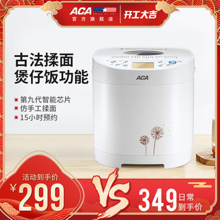 ACA home small bread machine fully automated multi-function and facader cake breakfast bread feeding taro machine 6CN