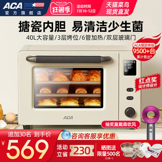 ACA Household Mini electric oven for home Multifunctional 40-litre full-automatic enamel E45S