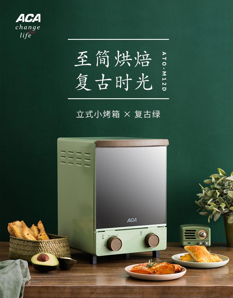 ACA 北美电器 ATO-M12D 典雅复古 小型立式全自动电烤箱 12L 天猫优惠券折后¥129包邮(¥249-120)