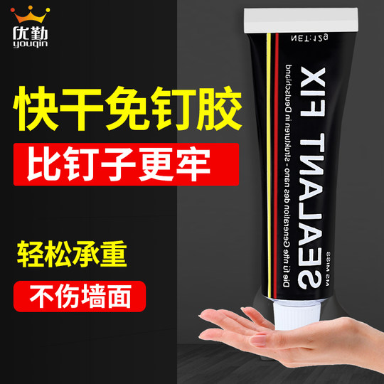 Nail-free glue super glue structure glue wall tiles household non-perforated waterproof and mildew-proof white sealing glass glue