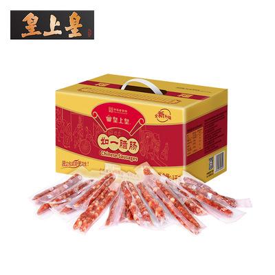 【双11加购】皇上皇如一七分瘦腊肠1000g家庭装礼盒包装广式腊味