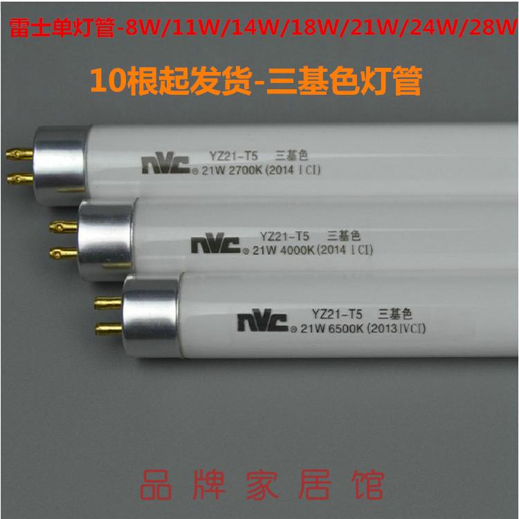 雷士T5光源光彩灯管灯8W14W21W28w日光灯盘单管照明v光源NVC支架