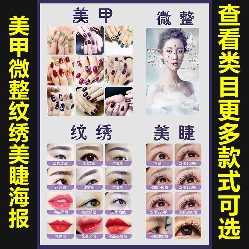 美甲美睫海报微整广告宣传画纹绣贴墙壁挂画图图片画031J