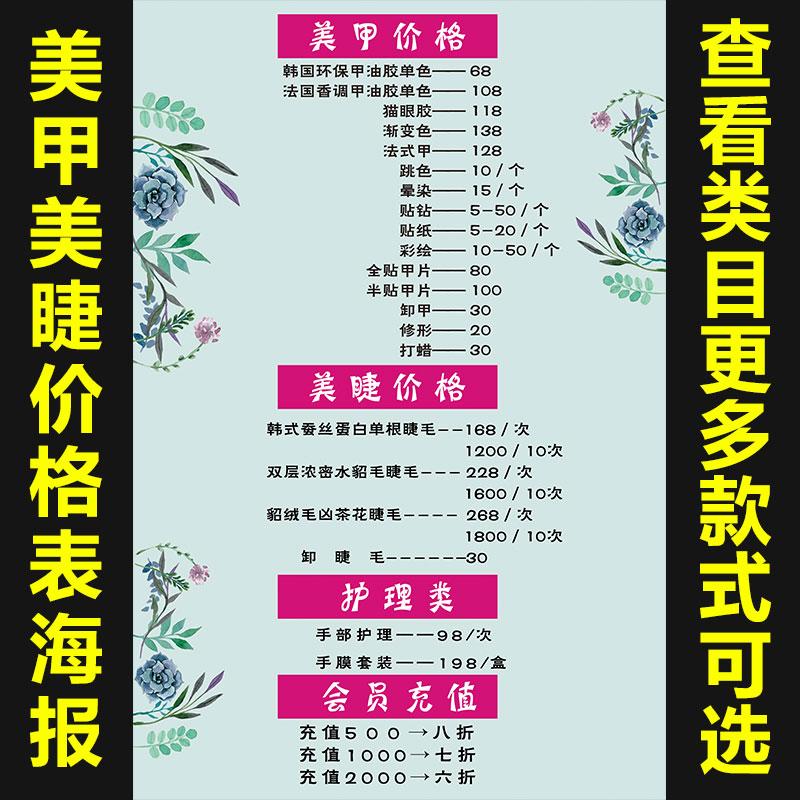 指甲定制图片v指甲价格贴海报画美甲专业价目表广告墙壁个性1173