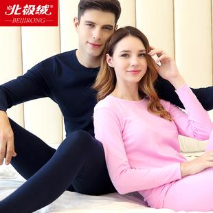 【北极绒】情侣套装纯棉保暖内衣套装