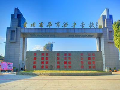 贵州省毕节市毕节梁才学校国标教室灯改造项目