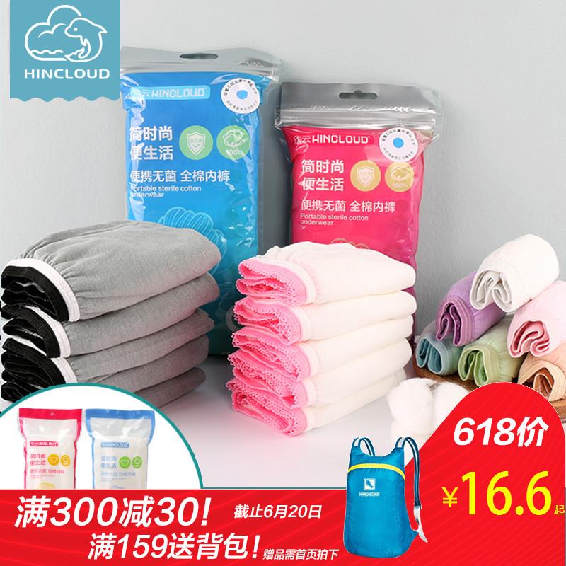 8 полосатый Одноразовое белье для материнства полностью хлопок мужской женский одноразовый чистый хлопок Взрослые шорты