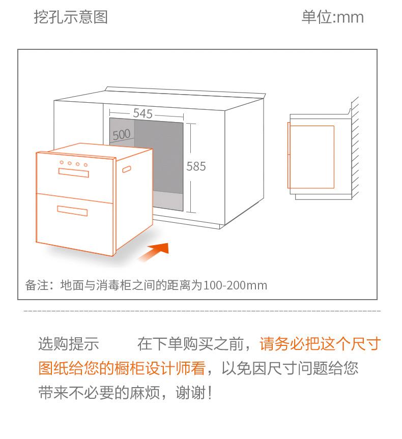 苏泊尔嵌入式消毒柜厨房家用消毒碗盘柜小型烘干机二星详细照片