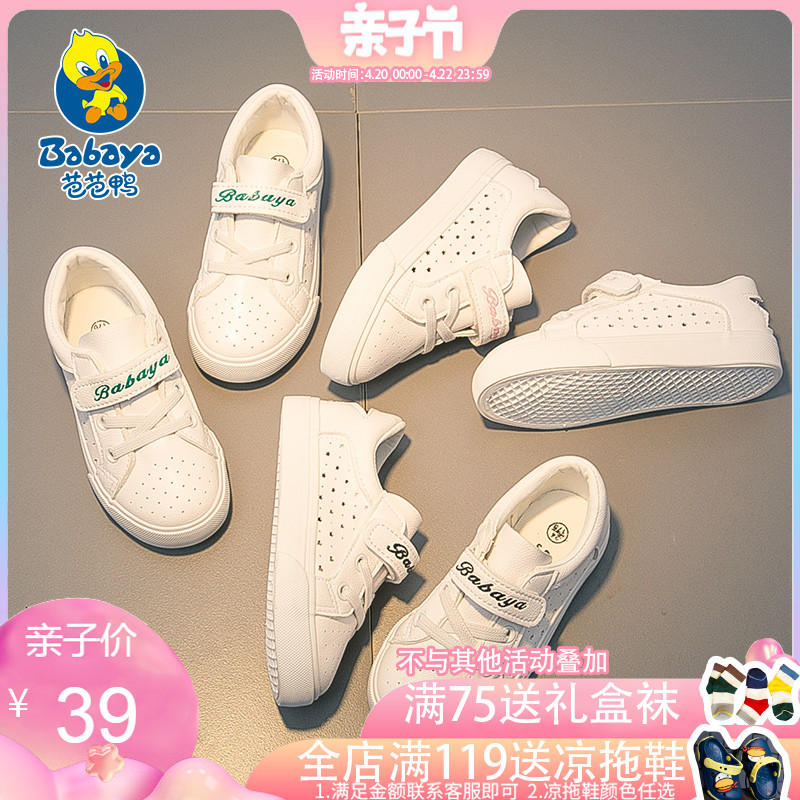 ad2040974e90 Barbie duck children s casual mesh panel shoes boys white shoes girls shoes  Korean version of the wild spring 2019 new tide