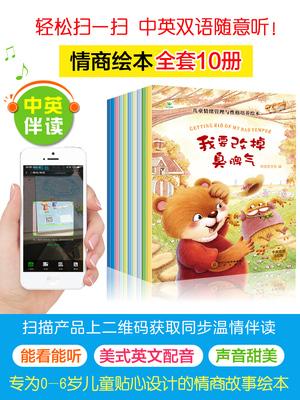 中英双语 宝宝绘本儿童绘本故事书