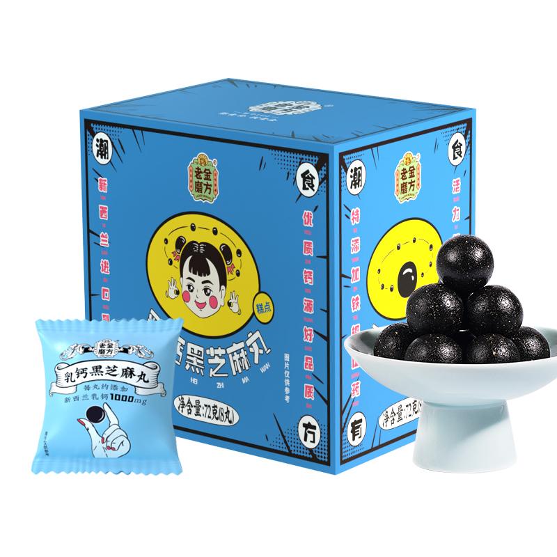【老金磨方】乳钙即食黑芝麻丸72g