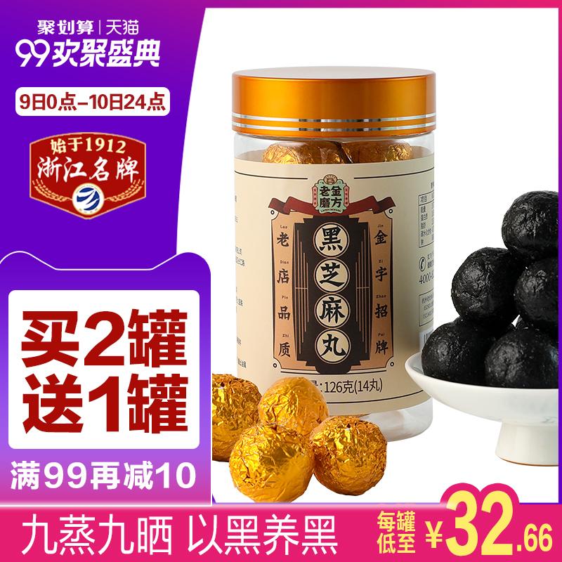 ❤ Лао Джин измельчения вперед девять девять пар сушки черный Кунжутные таблетки ручная работа Изготовление кунжутных таблеток, клейкой медовой таблетки, медового крема, готового к употреблению