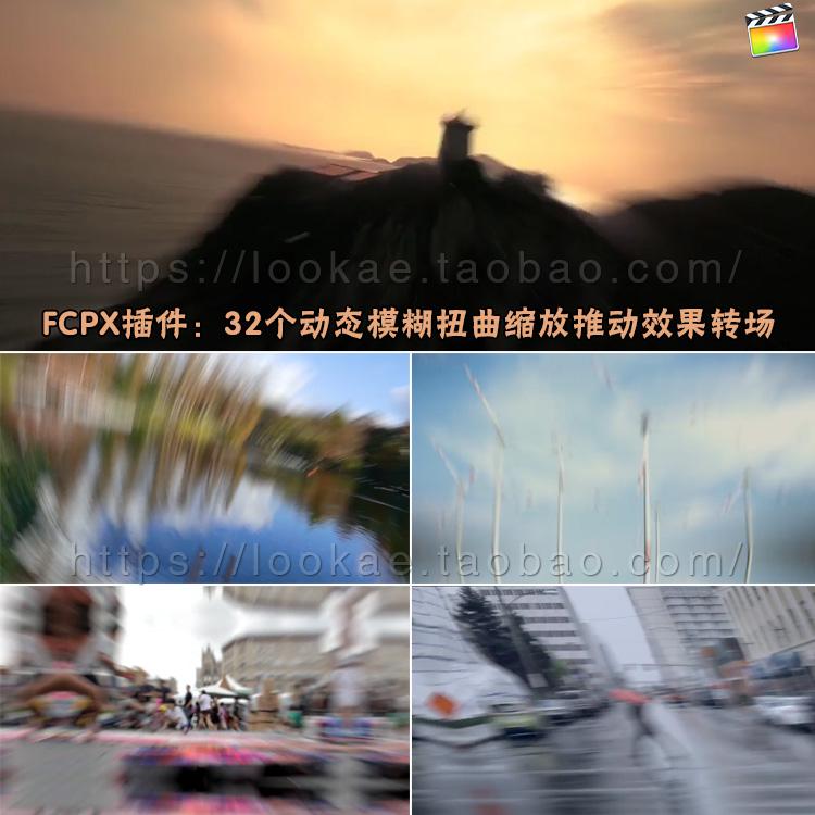 FCPX转场插件:32个动态模糊扭曲缩放推动过渡 Zoom Transitions插图1