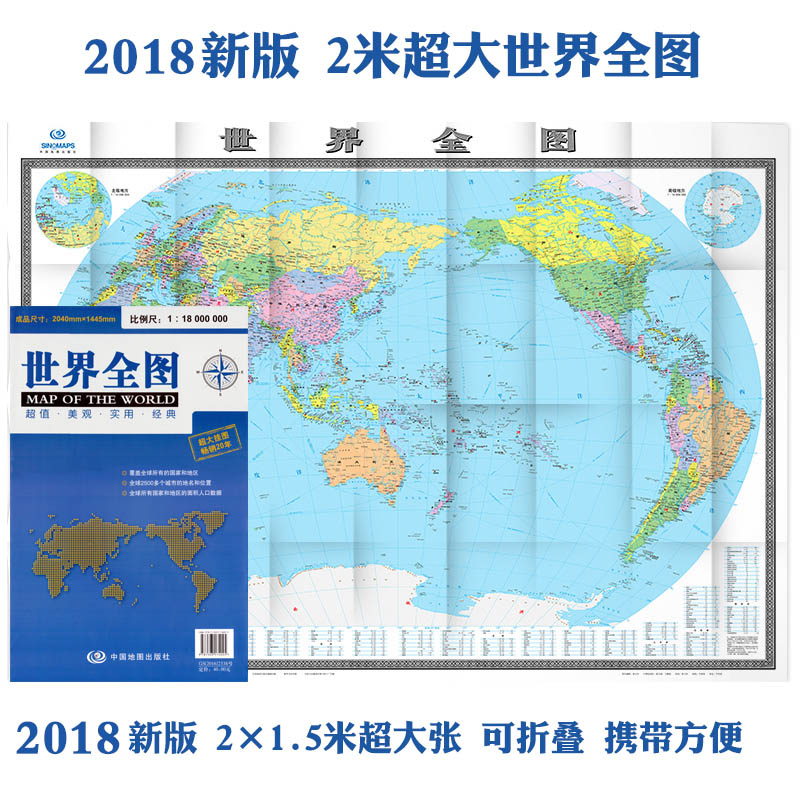 Large Paper World Map.Usd 14 29 Large Map Of The World World Map 2018 New World Map 2 M