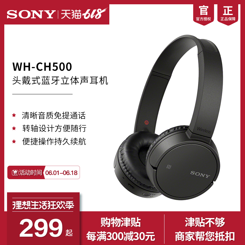 65115b86314 Sony Sony WH-CH500 headset Bluetooth headset bass phone call music game  headset