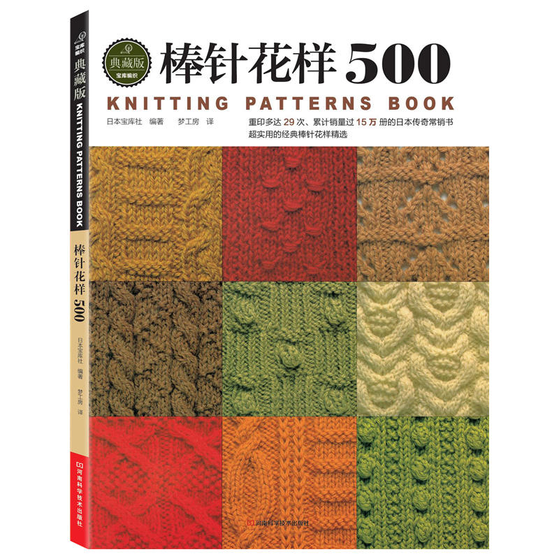 Usd 900 Stick Pin Pattern 500 Do Clothes Book Knit Sweater Crochet