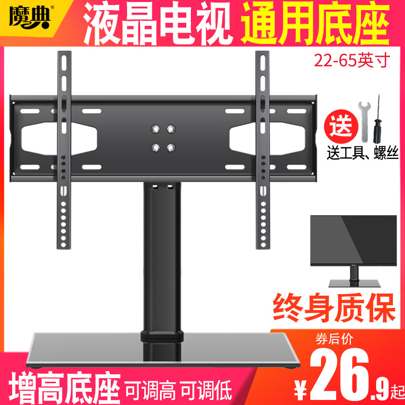 Magic code LCD TV base support rack universal universal music Leshi Hisense  millet TCL Skyworth Kangjia Changhong