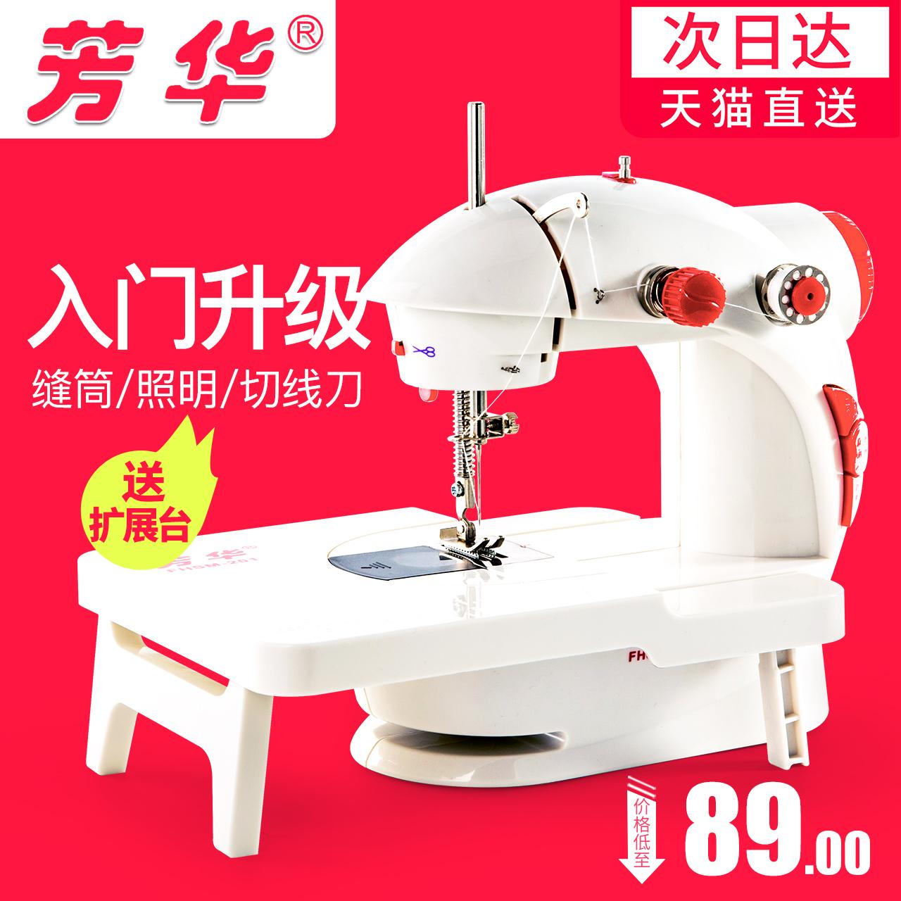 Клык цветущий шить машинально 201 тип бытовой электрический шаг мини многофункциональный небольшой вручную есть толстый миниатюрный шить машинально
