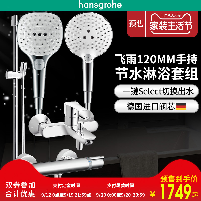 USD 1298.05] Hansgrohe flying rain Select120 thermostatic under ...