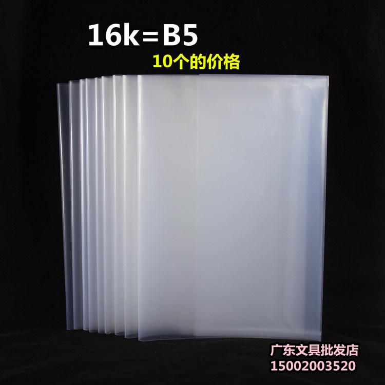 10个加厚B5/16k小学生包书套一体化透明包书皮防水塑料包书纸包邮