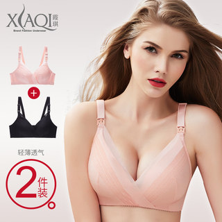 Xiaqi no steel ring mesh one-piece maternity bra pregnant women nursing underwear nursing bra pregnant women underwear bra