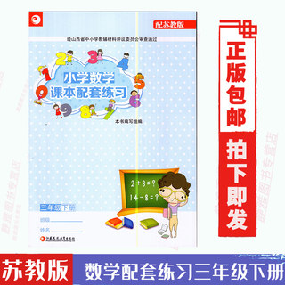 Genuine Jiangsu Education Edition Primary School Mathematics Supporting Practice Three 3rd Grade Next Book Math Textbook Supporting Practice Jiangsu Phoenix Education Publishing House Su Jiao Edition With Partial Answers 3 Third Grade Next Book
