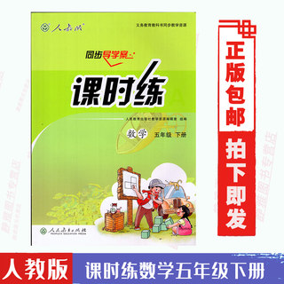 Genuine 2021 Applicable People's Education Edition Mathematics Synchronous Guidance Study Cases Practicing Five and 5th Grade Lower Book Mathematics Primary School 55th Grade Next Book Classes Practice Synchronous Guiding Study Cases People's Education Press