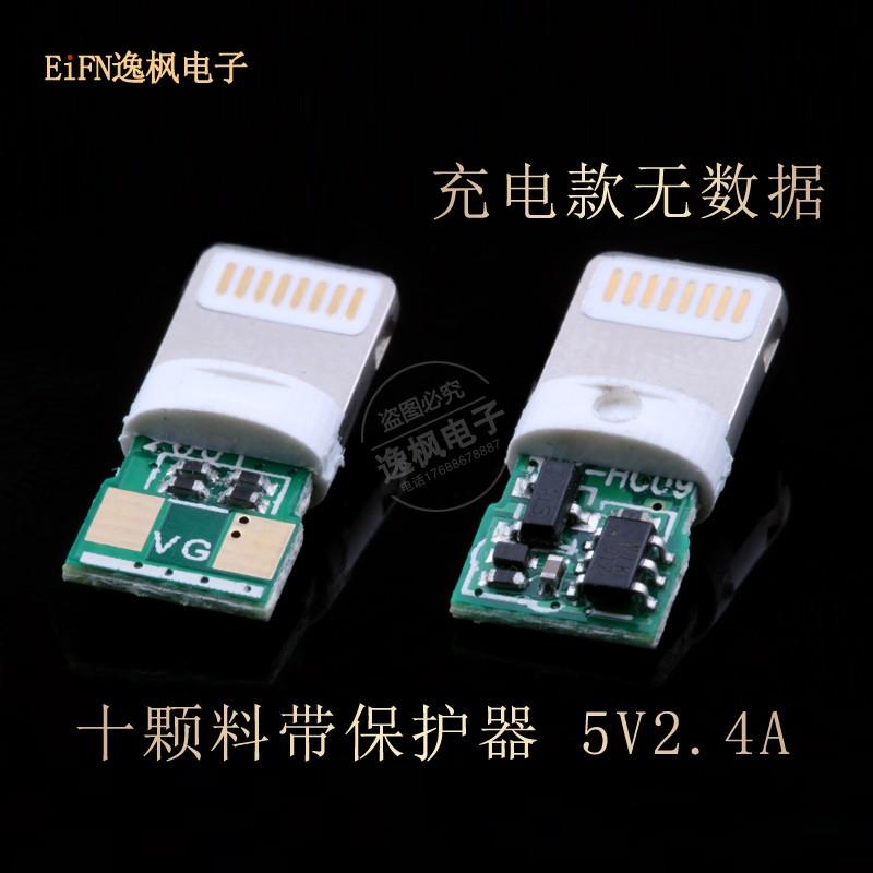 苹果公头修復快充大电流头带芯片适配新系统详细照片