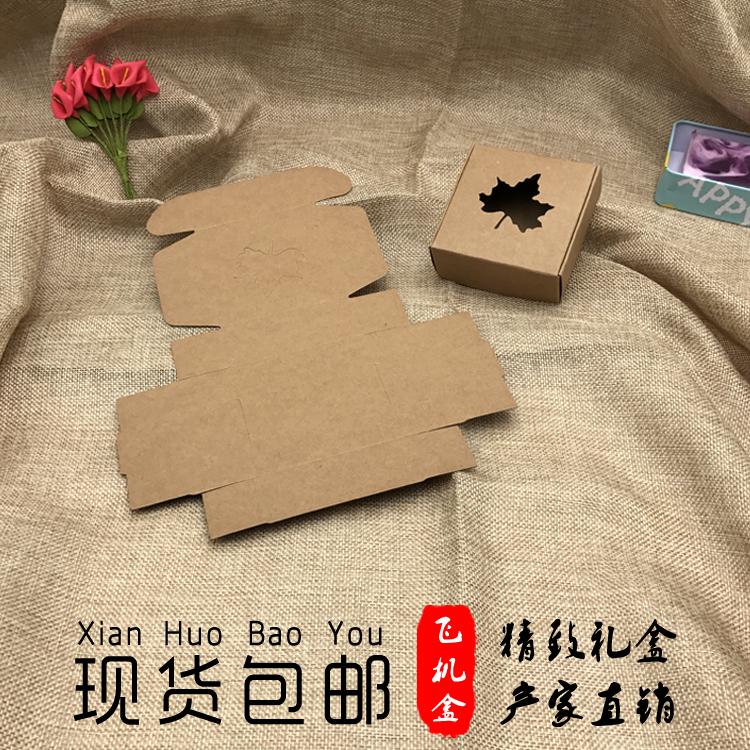 批发现货牛皮纸盒手工皂包装盒小饰品纸盒精油盒飞机盒袜子纸盒