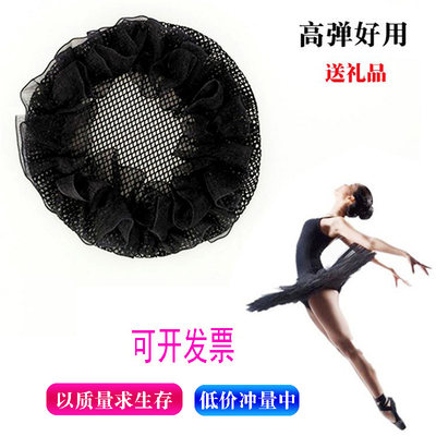 Children's hair net net bag ballet special Latin dance dance art test girls black headdress pan head hair set