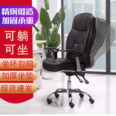 Guangdong computer chair home can be lying in the launch chair office chair modern minimalist fashion boss chair lifting chair