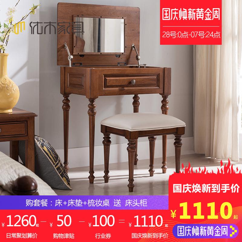 優木家具純實木化妝桌山核桃木梳妝臺實木梳妝桌美式簡約仿古家具