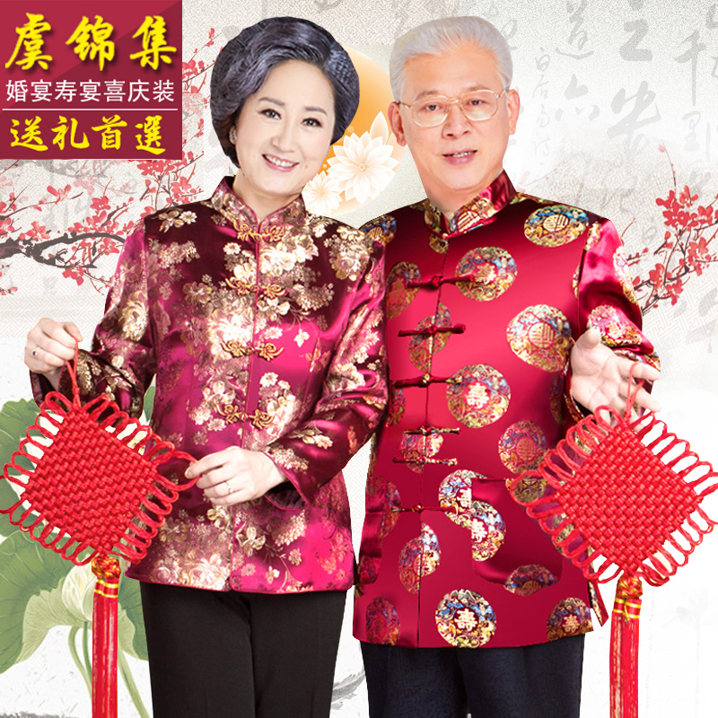 Gifts Recommended Elderly Couple Tang Suit Lady Fushou Grandma Old Man Birthday