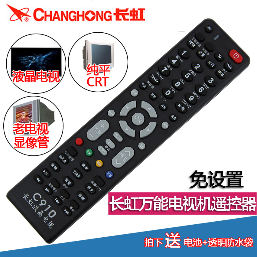 Changhong TV remote control universal lcd old model RK60BYK510RP57CClt32710.