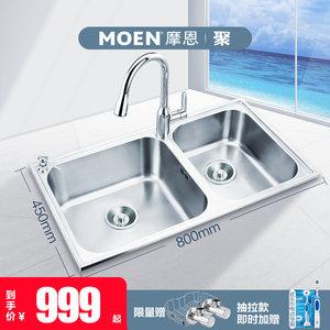 摩恩304不锈钢加厚厨房水槽双槽套餐水龙头洗菜盆台下洗碗盆水池