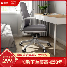 West Hao ergonomic computer chair chair back home study students to learn desk chair swivel office chairs