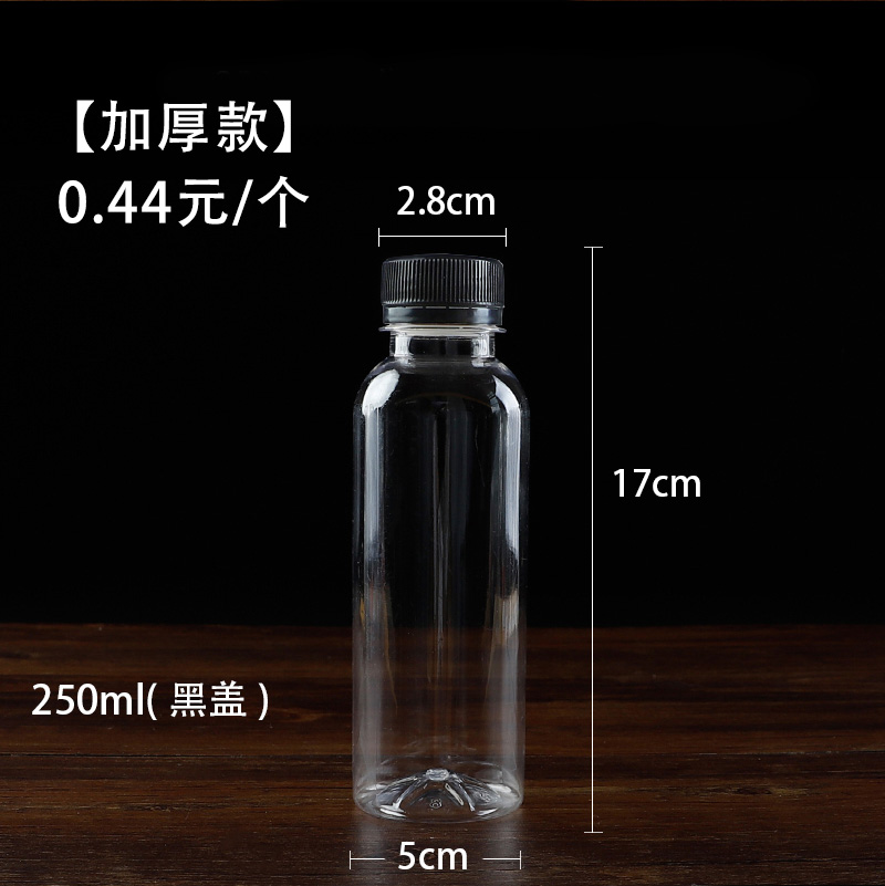 250ml Straight Bottle 120 [black Cover]